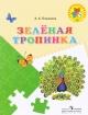 Зеленая тропинка. Учебное пособие для 5-7 лет